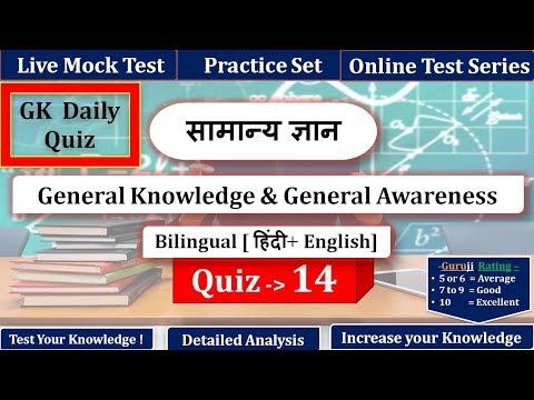 GK Test Series Quiz #14 General Knowledge for ssc chsl cgl
