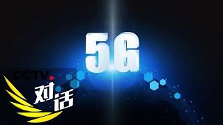 [对话]为何我们需要5G?不能只停留于4G的原因| CCTV财经