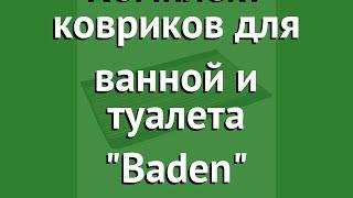Комплект ковриков для ванной и туалета Baden (Vortex) обзор 21081