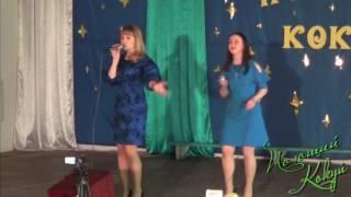 Мария Фёдорова и Юлия Козлова Тянет ко мне гр Весна