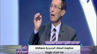 على مسئوليتي - روشتة علاج منظومة سكك حديد مصر