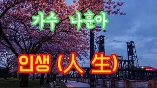 가수 나훈아♡인생 (人生) 가사첨부
