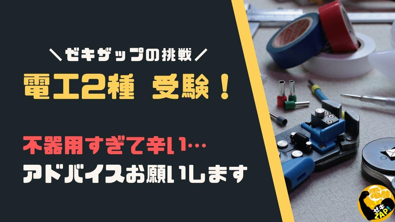 【勉強VLOG】電工二種の技能試験候補問題の練習6