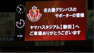 ジュビロ磐田VS名古屋グランパスエイト ヤマハスタジアム 本日の審判団...