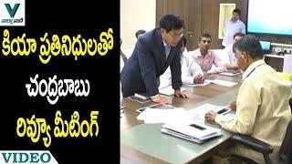 CM Chandrababu Review Meeting on KIA Motors - Vaartha Vaani