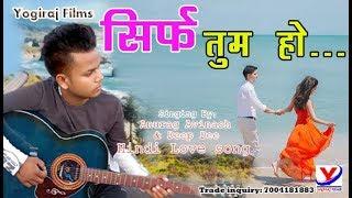 Sirf Tum Ho Latest #Hindi Song |  सिर्फ तुम हो | SInger ANURAG AVINASH & DEEP DEE