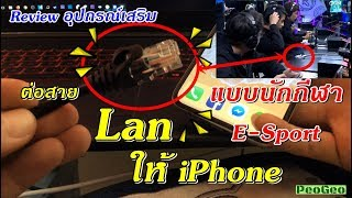 [Review] อุปกรณ์เสริม ให้ smart phone / iphone สามารถใช้เน็ตผ่าน Lan ได้แบบนักกีฬา E-Sport