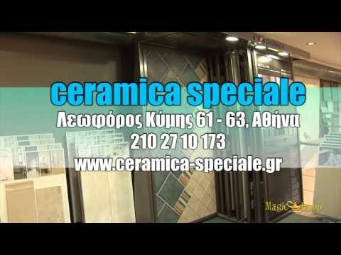 Ceramica Speciale | Είδη Υγιεινής Νέα Ιωνία,πλακάκια Νέα Ιωνία,Εμπόριο Πλακιδίων Νέα Ιωνία