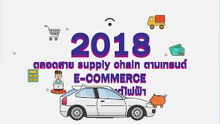 Investment Theme ปี 2018 : Total supply chains of electric vehicles & E-Commerce