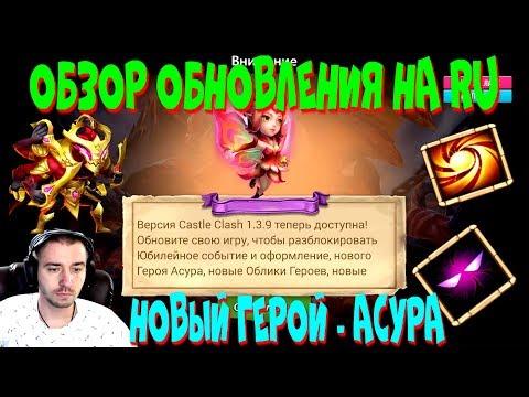 ОБЗОР ТОП ОБНОВЛЕНИЯ 1.3.9 НА RU СЕРВЕРЕ \ БИТВА ЗАМКОВ \ CASTLE CLASH