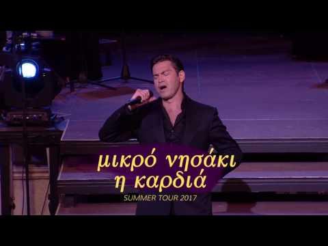 Συναυλία με τον Μάριο Φραγκούλη στο Μινωικό Ανάκτορο Μαλίων