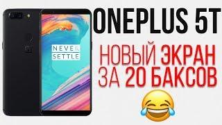 OnePlus 5T - поХЕЙТИТЬ или поМИЛОВАТЬ ?