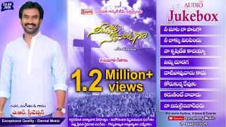 NEE MAATA NAA PAATAGA   నీమాట నాపాటగా   Audio Jukebox   A.R. Stevenson   Telugu Christian Songs