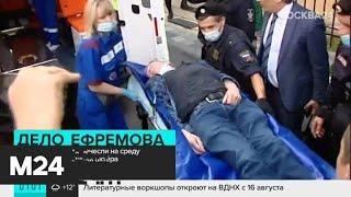Фото Заседание суда перенесли после госпитализации Ефремова - Москва 24