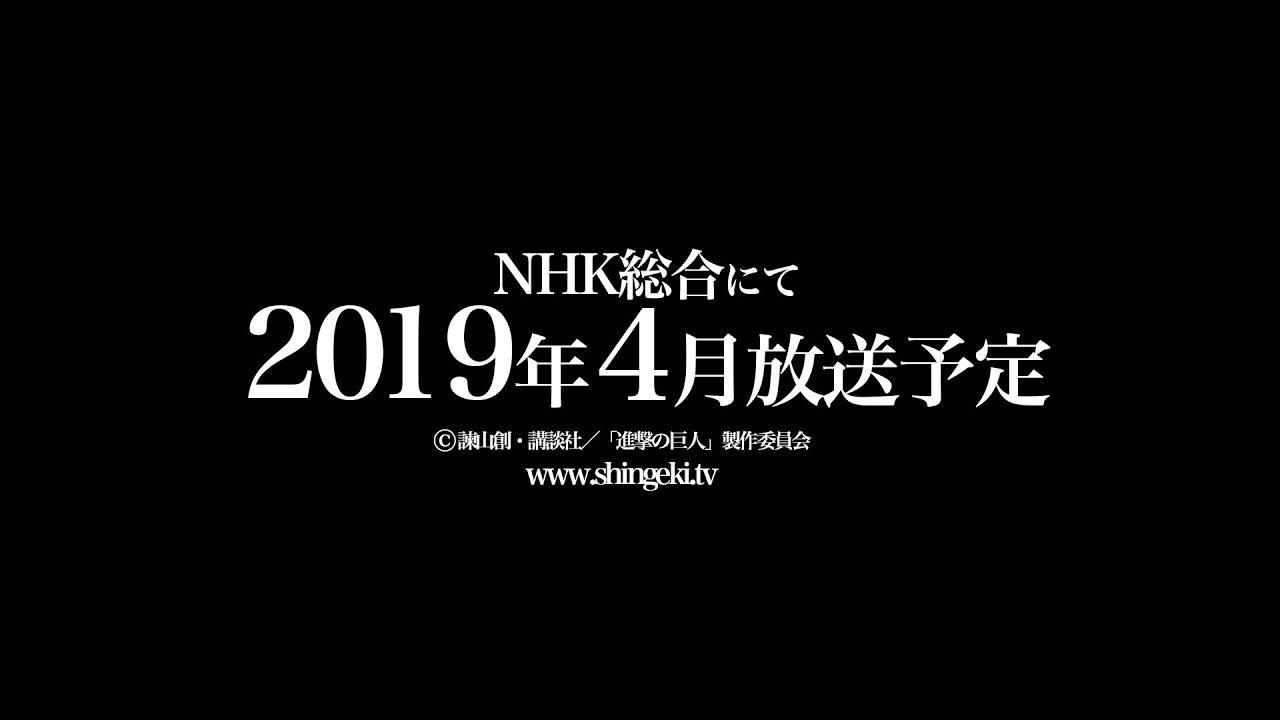 Tvアニメ 進撃の巨人 Season 3 Part 2 Pv イベント時解禁ver