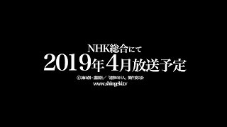 TVアニメ「進撃の巨人」Season 3 Part.2 PV【イベント時解禁ver.】 thumbnail