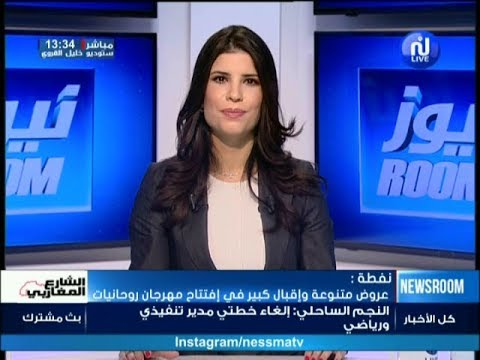 News Room du Samedi 04 Novembre 2017