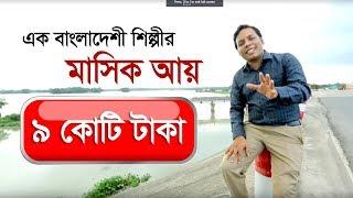 এক বাংলাদেশি শিল্পীর মাসিক আয় ৯ কোটি টাকা | Funny Vlog | Amirul Momenin Manik