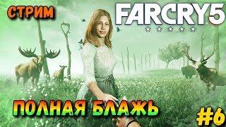 Far Cry 5 — Стрим Прохождение - Полная Блажь часть 1 #6