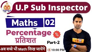 Class 02 || U.P SUB Inspector || Maths || By Mohit Sir || Percentage  Part-2