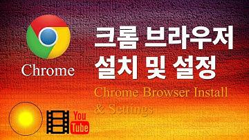 [Chrome] 설치 | 크롬브라우저 설치 및 설정