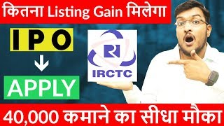 IRCTC IPO Should You Invest ? How to Apply in IRCTC IPO | IRTC IPO Detail Analysis