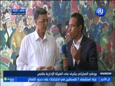 بوعلي المباركي يشرف على الهيئة الادارية بقابس