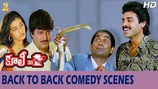 Coolie No 1 Telugu Movie Back To Back Comedy Scenes HD | Venkatesh | Tabu | Mohan Babu