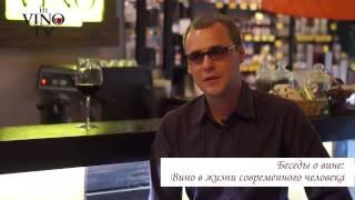 Вино в жизни современного человека — Даниил Замойский