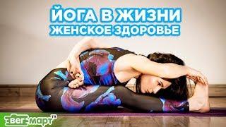Йога в жизни. Женское здоровье. Польза йоги в повседневной жизни. Секреты здорового образа жизни.