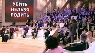 """Пусть говорят. """"Убить нельзя родить"""" (06.07.2010) передача"""