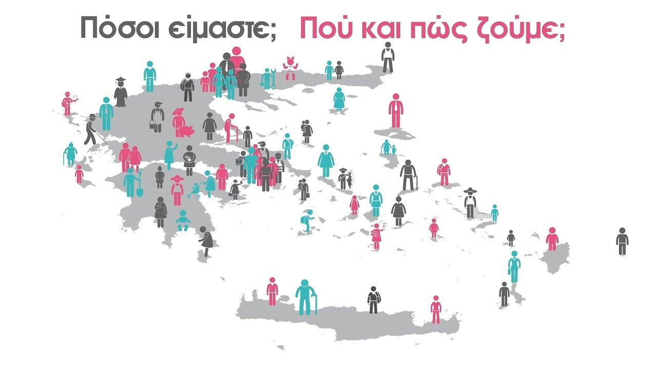 Πρόσκληση Εκδήλωσης Ενδιαφέροντος για ένταξη στο Μητρώο Τομεαρχών των  Γενικών Απογραφών Κτιρίων και Πληθυσμού-Κατοικιών έτους 2021 - ELSTAT