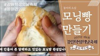 [전시마당] 모닝빵 만…