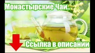 Монастырский чай в Кременчуге