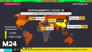 Число заболевших коронавирусом в мире превысило 100 тысяч человек - Москва 24