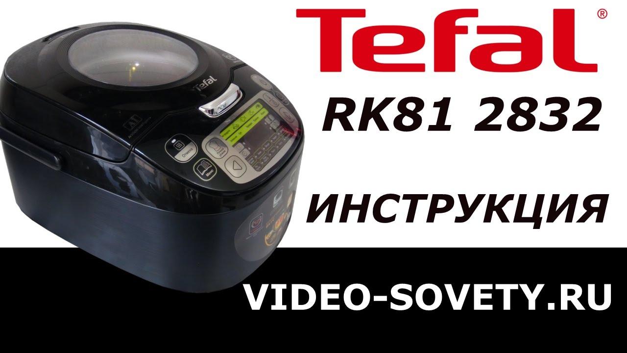 Инструкция по эксплуатации мультиварки тефаль rk812832