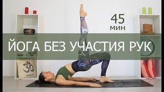 Йога не нагружая руки 45 мин | Виньяса на все тело | chilelavida