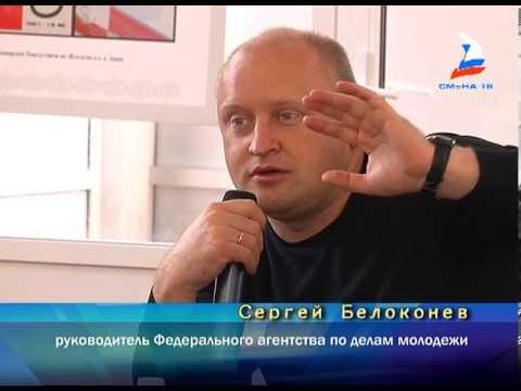 Встреча с руководителем Федерального агентства по делам молодежи  Сергеем Белоконевым