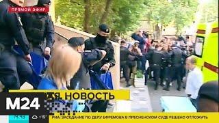 Ефремова госпитализировали из здания Пресненского суда - Москва 24