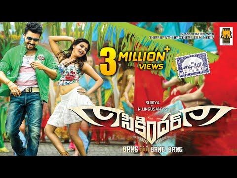 సికిందర్ తెలుగు పూర్తి సినిమా - Latest Telugu Full Movies - Suriya, Samantha, Vidyut Jamwal