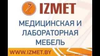 ИЗМЕТ видеоролик Медицинская и лабораторная мебель 2014(, 2014-02-03T07:01:34.000Z)
