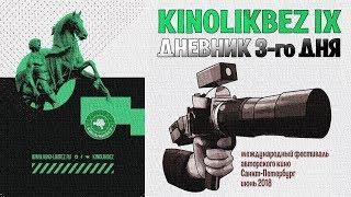 #KINOLIKBEZ IX (2018) Дневник 3-го дня