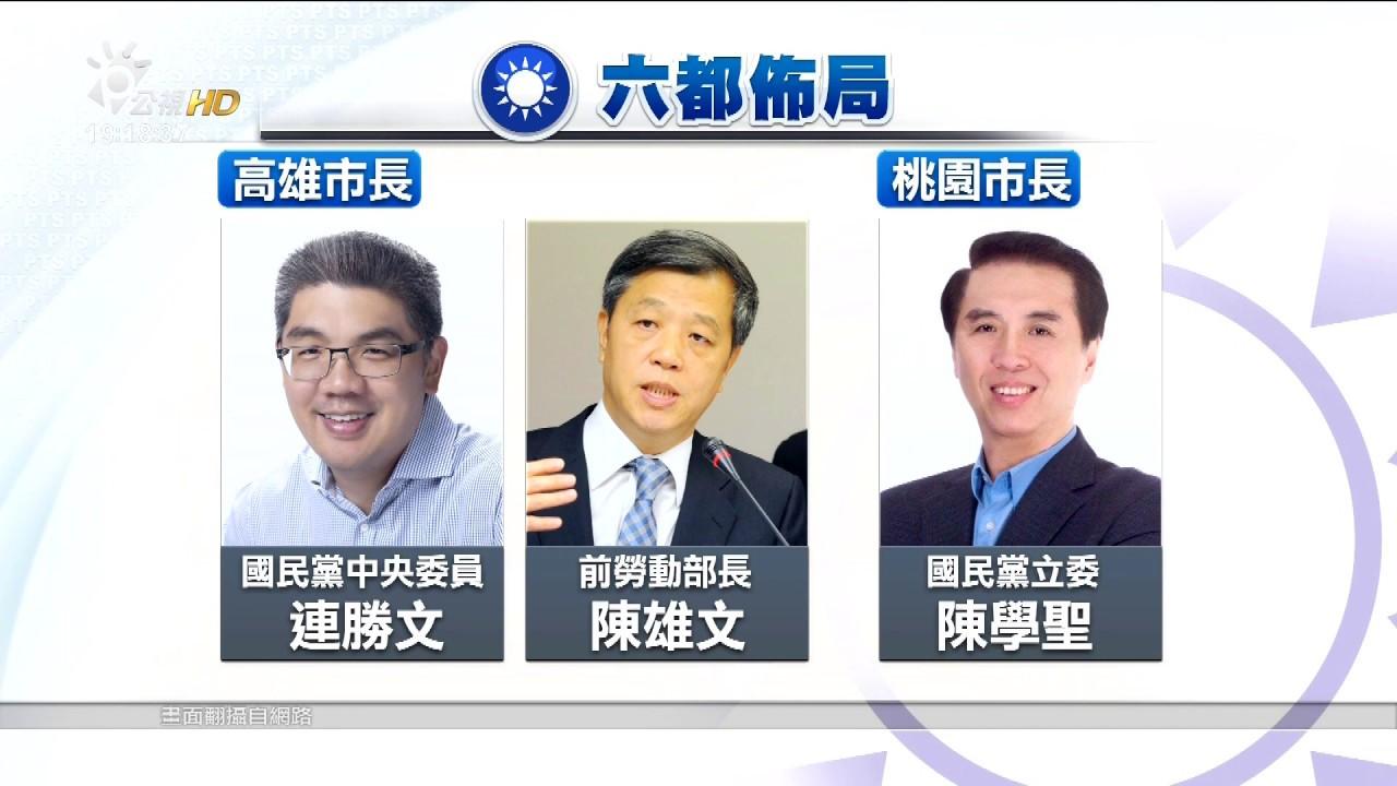 布局2018縣市長選舉 藍營力圖再起 20161106 公視晚間新聞