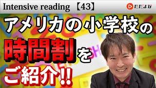 精読㊸ that is【Intensive reading】