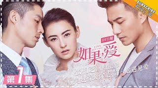 【ENG SUB】DVD版  《如果,爱》第1集:万嘉玲被婆婆催生 Love Won't Wait EP1【芒果TV独播剧场】