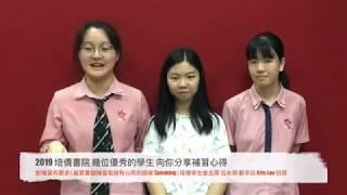 Publication Date: 2019-06-02 | Video Title: 2019 培僑書院 幾位優秀的學生 向你分享補習心得