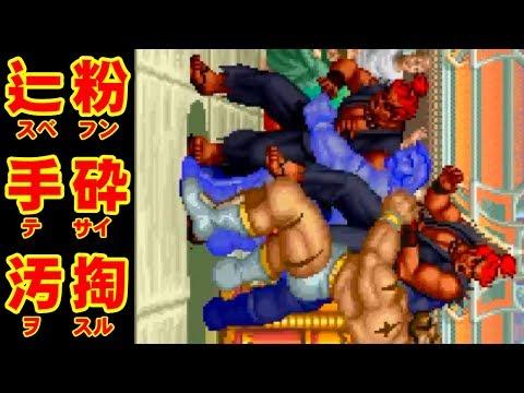 [最後FAB締] ザンギエフ vs 豪鬼 - スーパーストリートファイターII X for セガサターン