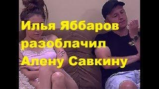 Илья Яббаров разоблачил Алену Савкину. ДОМ-2 новости