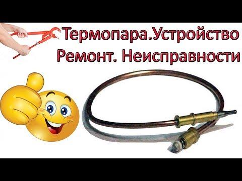 Как отремонтировать термопару газового котла