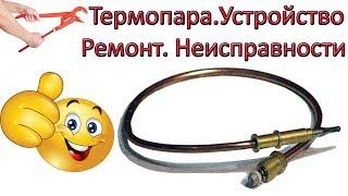 Термопара Устройство Неисправности Лайфхаки по ремонту